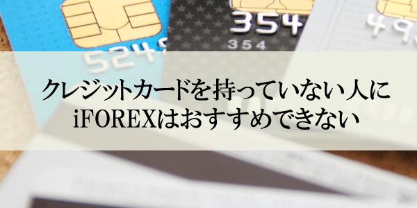 クレジットカードを持ってない人はiforexはおすすめできない