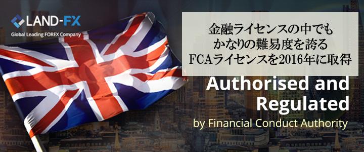 2016年にFCAライセンスを取得