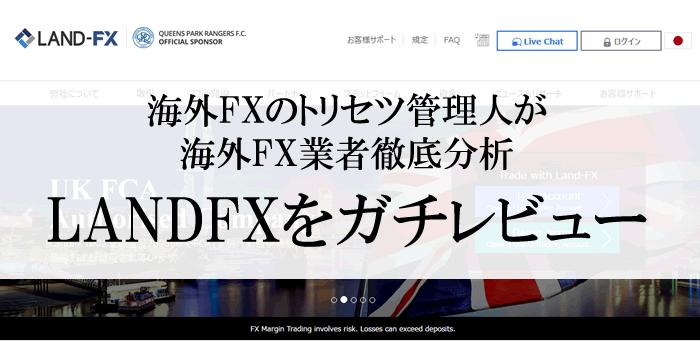 海外fX業者landfxを管理人が徹底レビューします
