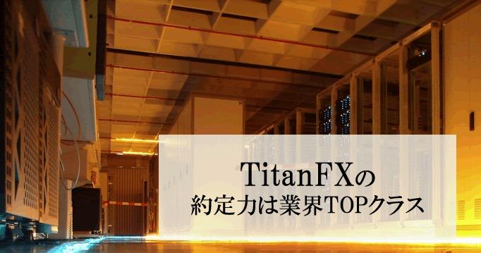 TitanFXの約定力は業界TOPクラス