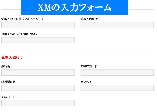 XMの出金入力フォーム