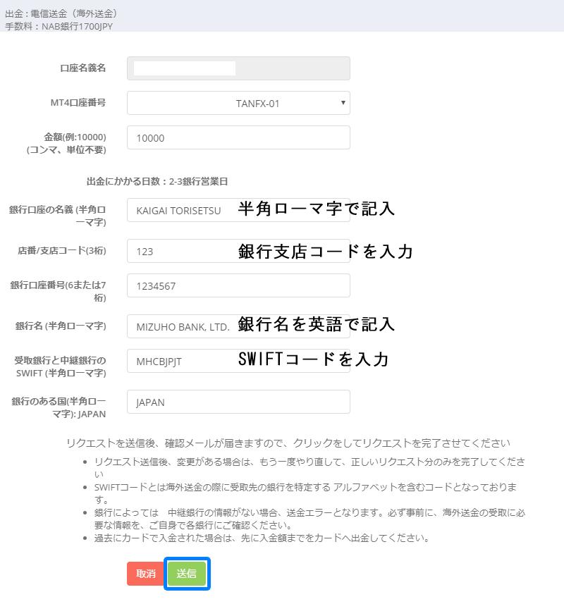 TitanFXの電信送金に必要な情報を入力
