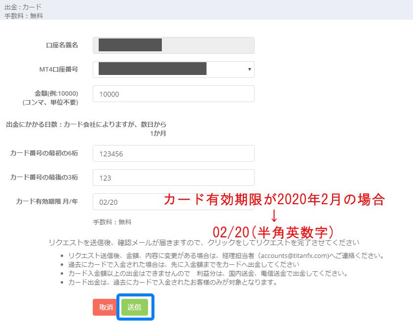 TitanFXの管理画面上でカード情報を入力する