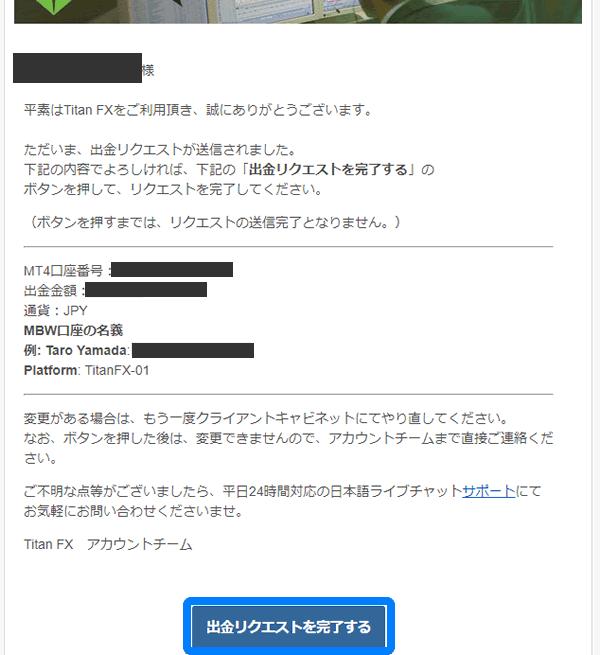 bitwallet出金確認メール