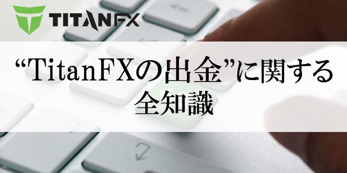 TitanFXの出金に関する全知識まとめ