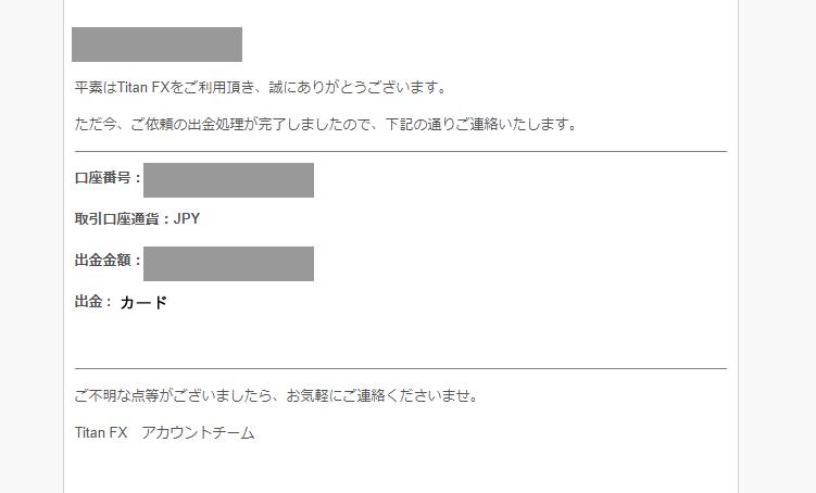 TitanFXクレジットカード出金完了メール