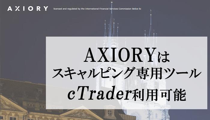 AXIORYはcTraderが使える