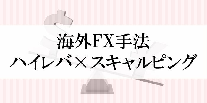 海外FX手法 ハイレバ×スキャルピング