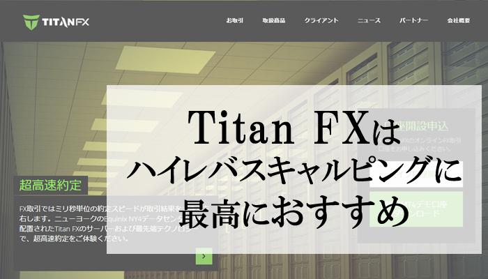 TItanFXはハイレバスキャルピングに最高におすすめ
