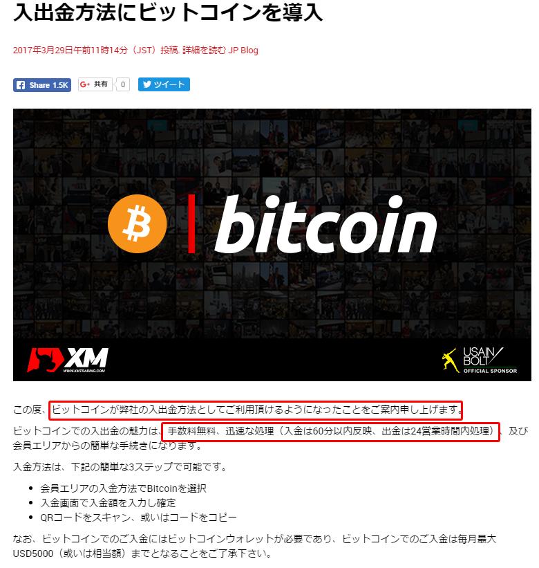 XMがビットコイン入金に対応