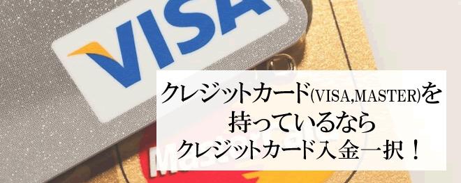 クレジットカード入金が一番おすすめ