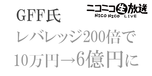 ニコ生トレーダーGFF氏は10万円を2億円に