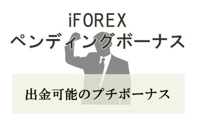 iforexのペンディングボーナス