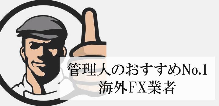 管理人のおすすめNo.1海外FX業者