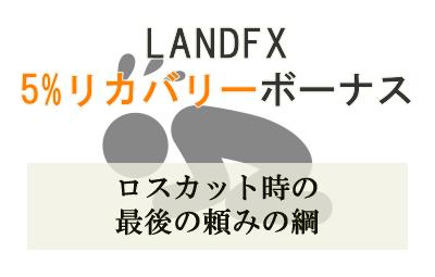 landfx5%リカバリーボーナス