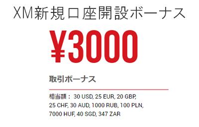 XMの3000円口座開設ボーナス