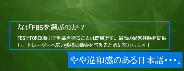 FBSの公式ホームページの日本語はやや違和感あり