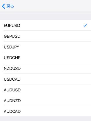 MT4アプリの通貨選択欄