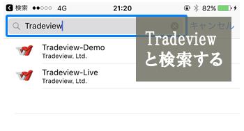 検索窓にTradeviewと入力する