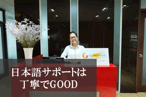 GEMFOREXの日本語サポートは丁寧でGOOD