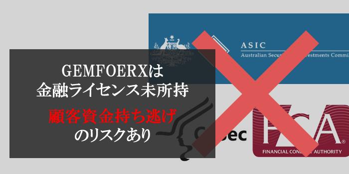 GEMFOREXはライセンス未所持で顧客資金持ち逃げのリスクあり