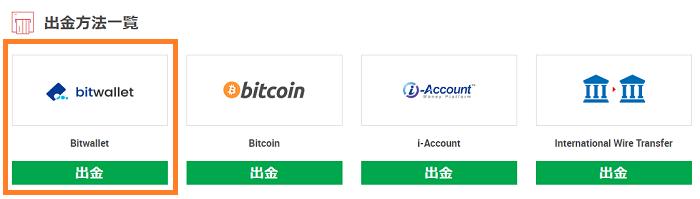 bitwallet出金をクリック