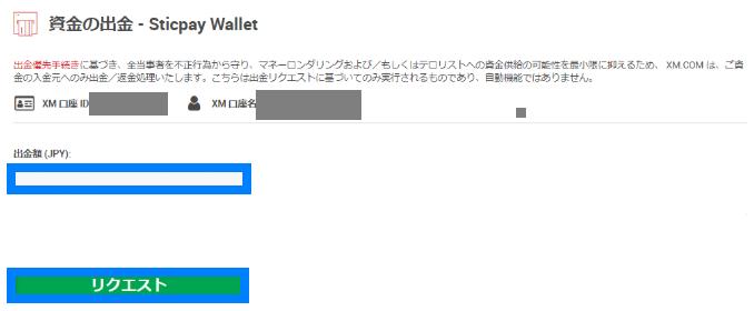 STICPAY出金の情報入力画面