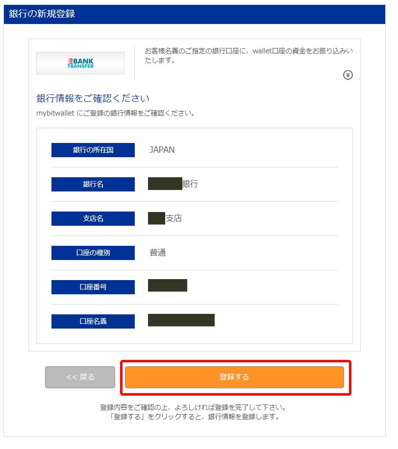 出金銀行の登録確認画面