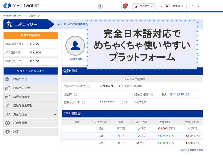 mybitwalletのプラットフォームは完全日本語対応