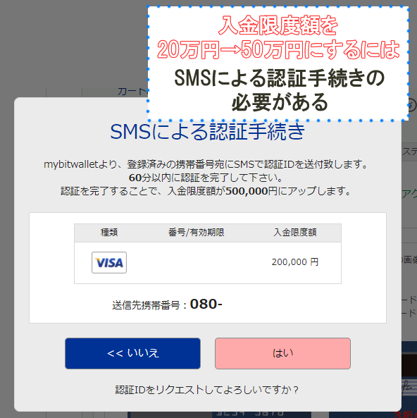 mybitwalletのクレジットカード入金限度額を50万円に上げる方法