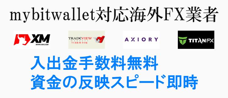 mybitwallet対応海外FX業者一覧