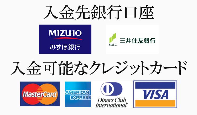 入金に対応している銀行口座とクレジットカード
