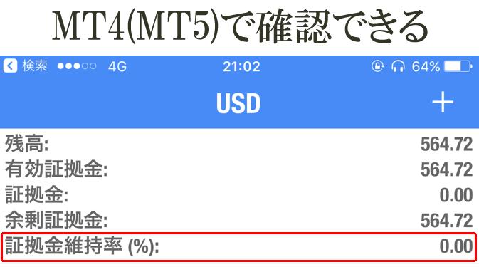 mt4アプリ上で証拠金維持率を確認