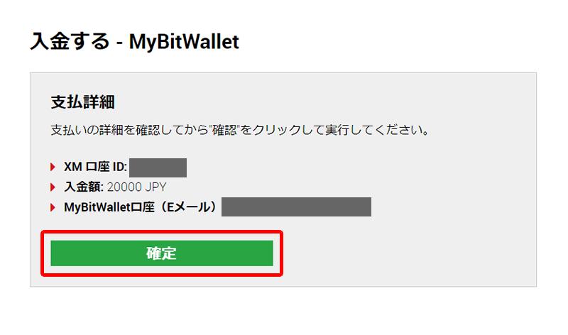 mybitwallet入金確認画面