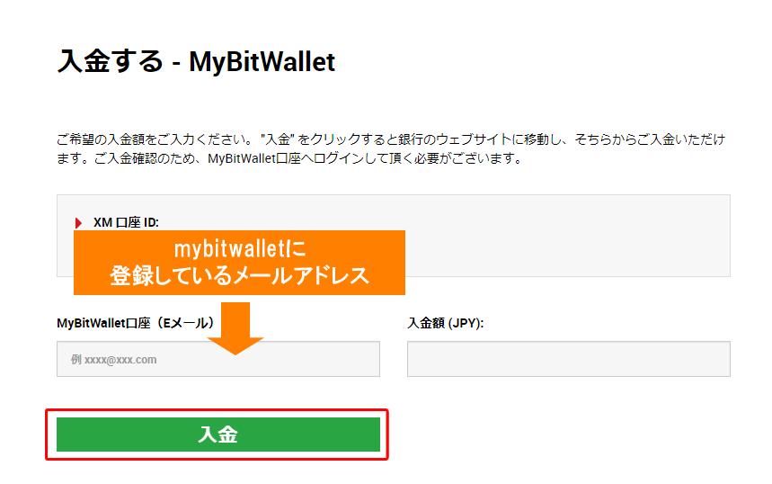 入金画面でmybitwalletに登録しているメールアドレスを入力