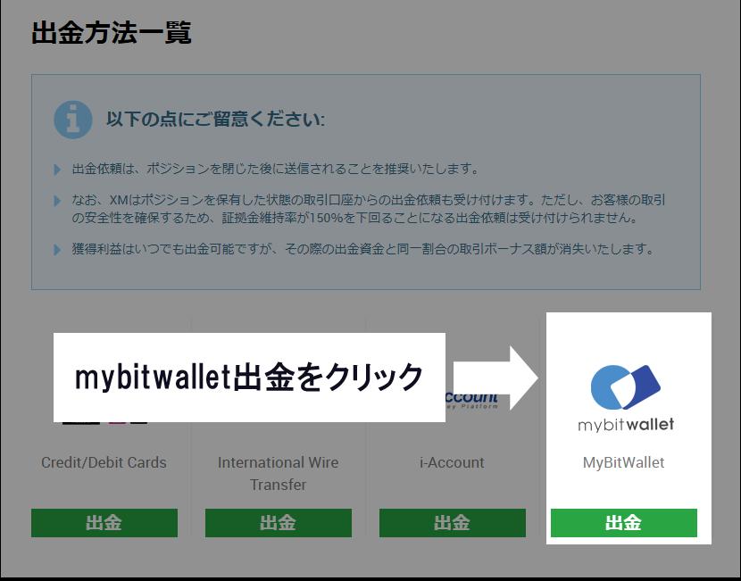 mybitwallet出金をクリック