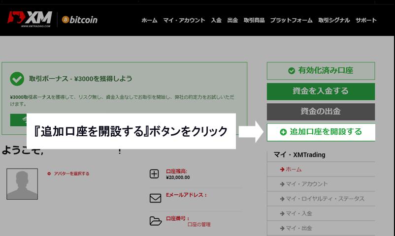 マイページ上から追加口座を開設ボタンをクリック