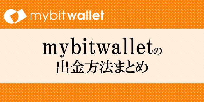 mybiwallletの出金方法徹底まとめ