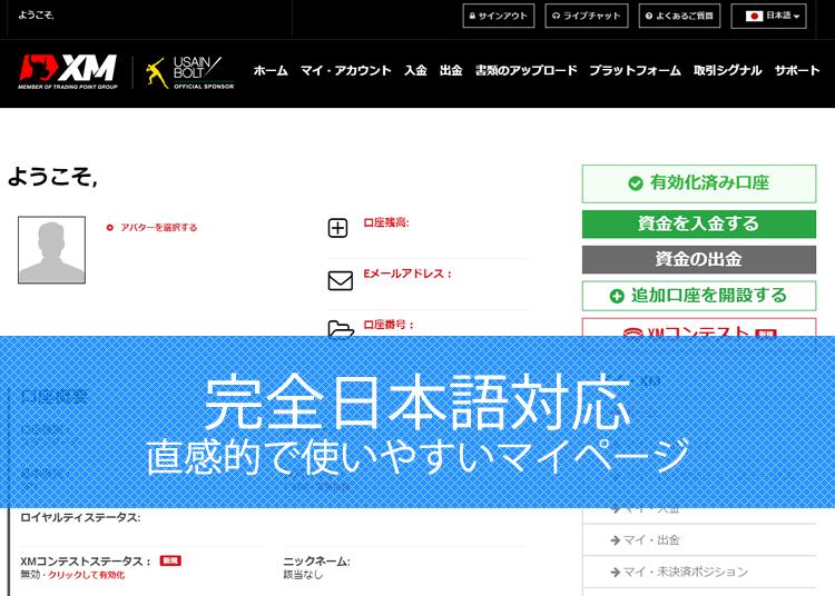 完全日本語対応、直感的で使いやすいマイページ