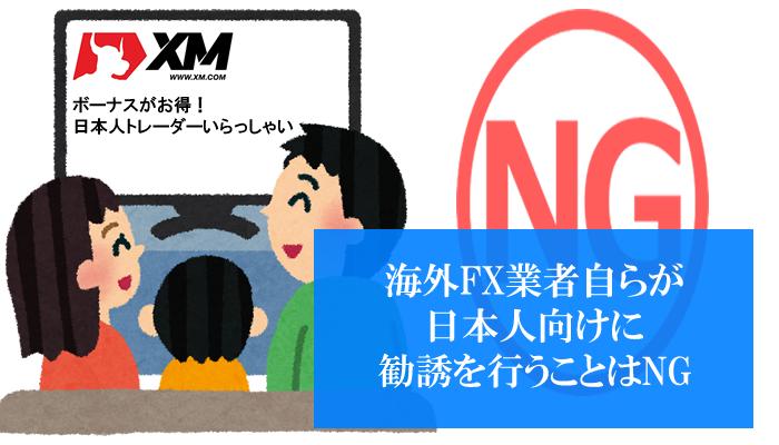 海外FX業者が自ら日本人向けに勧誘を行うことはNG