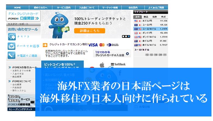 海外FX業者の日本語ページは海外移住者向けに作られている