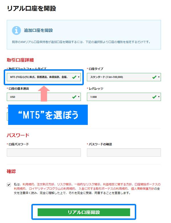 MT5を選択しリアル口座開設ボタンをクリック