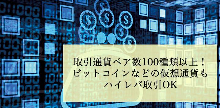 HotForexは取引通貨ペア数100種類以上