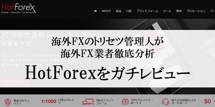 海外FX業者HotForexを本音で解説