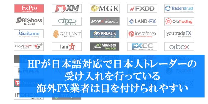 金融庁に目を付けられやすい海外FX業者