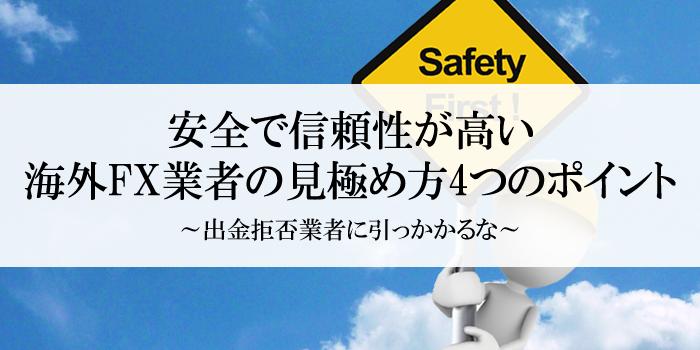 安全で信頼性できる海外FX業者の選び方