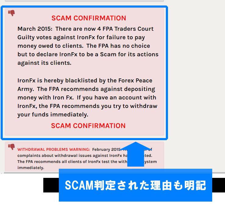 SCAM判定された理由も明記されている