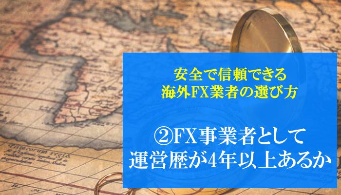 海外FXブローカーとして4年以上の運営歴があるか