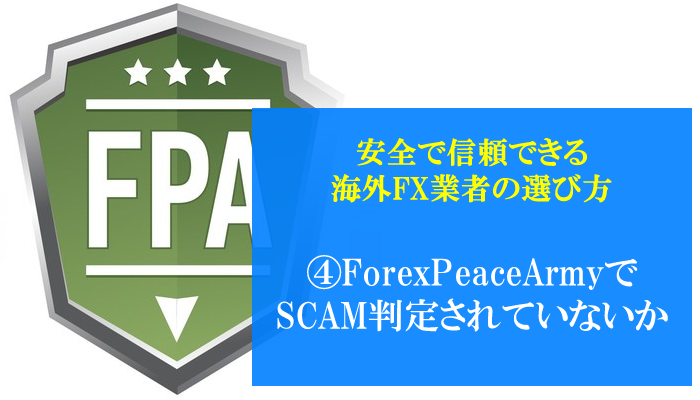 ForexPeaceArmyでSCAM認定されていないか