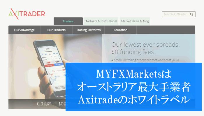 MYFXMarketsはAxitradeのホワイトラベル